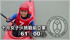 20121005碧潭挑戰賽021