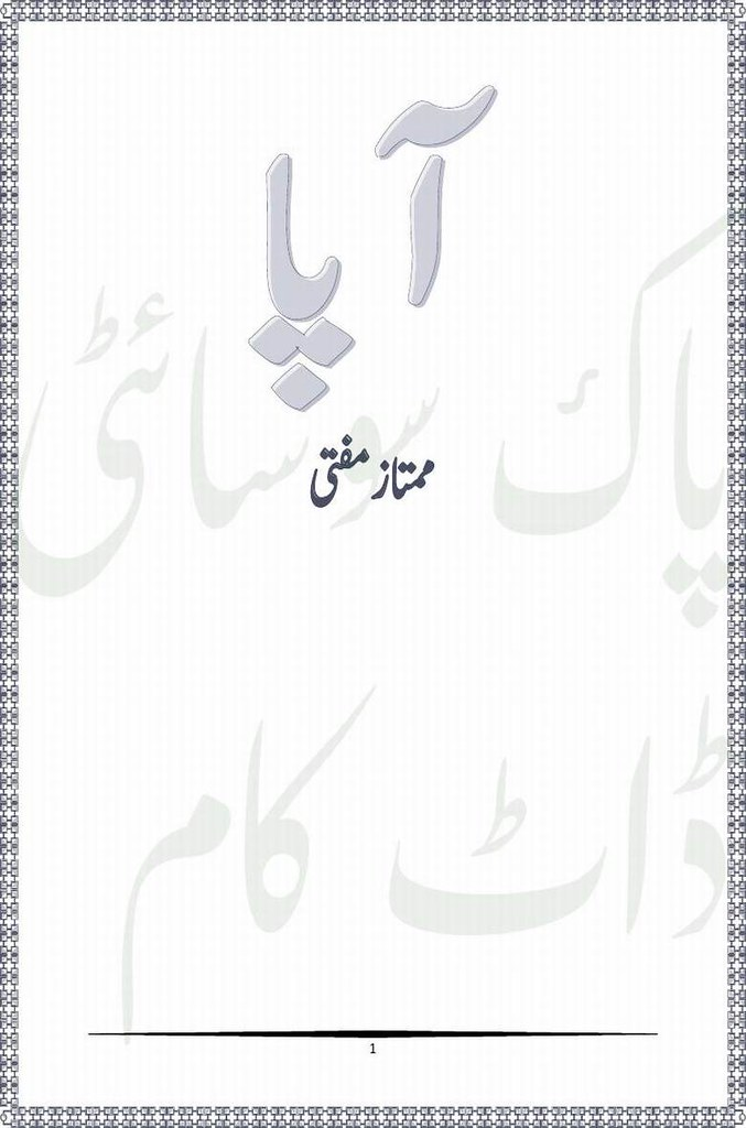 Aapa Complete Novel By Mumtaz Mufti