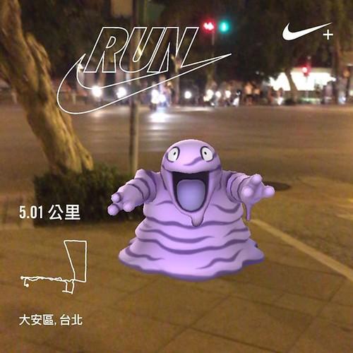 三個月來第一次跑步,實在是胖得太超過了,我的羞恥心開設噴發。加上身兼孵蛋與抓寶可夢之職,今晚終於跑出去了!