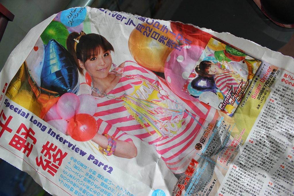 Aya Hirano en el diario xD