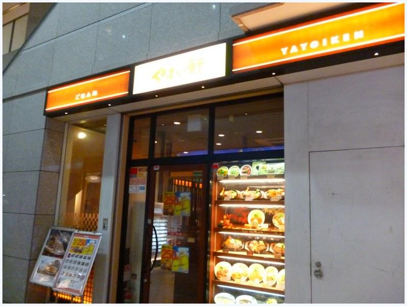 Yayoiken at Minami-senju