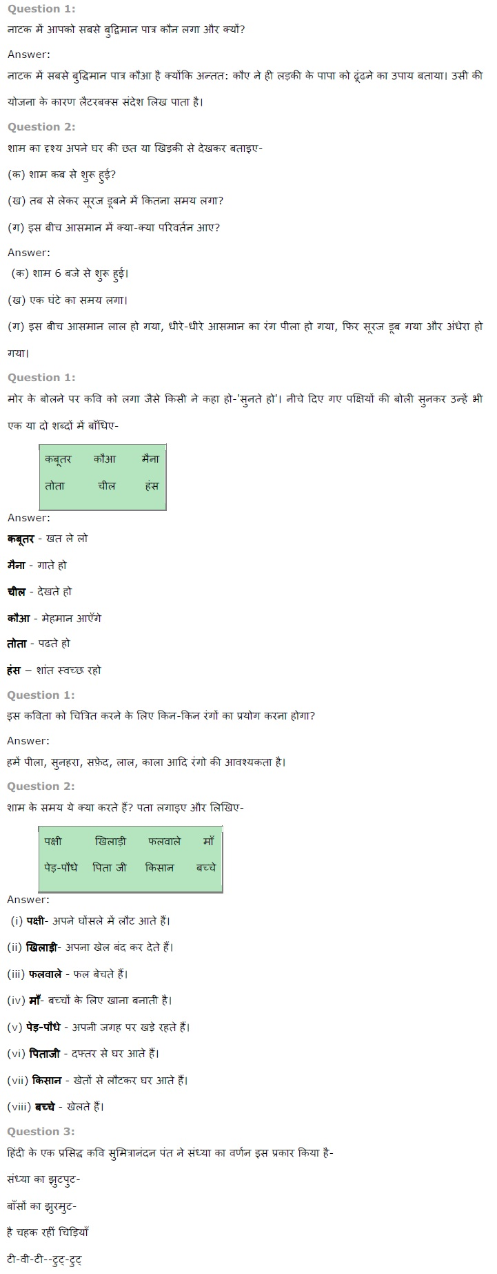 NCERT Solutions for Class 7th Hindi Chapter 8 शाम एक किशान