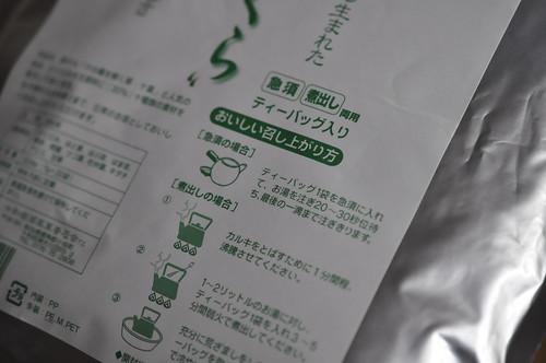 青森 十和田 ハーブ茶 夢まくら