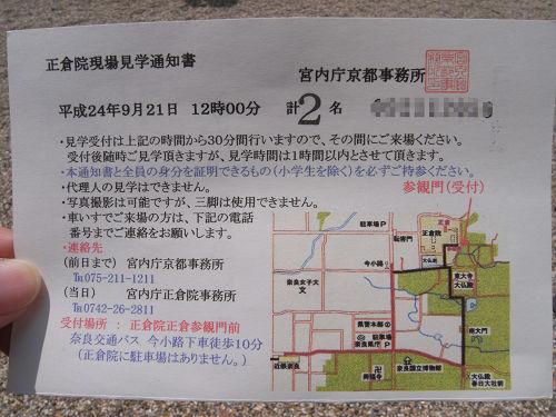 正倉院正倉整備工事現場公開(第2回)-01