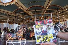 Jane\'s Carousel
