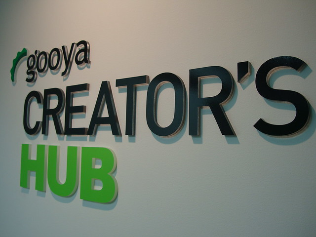 gooya CREATOR'S HUB入り口