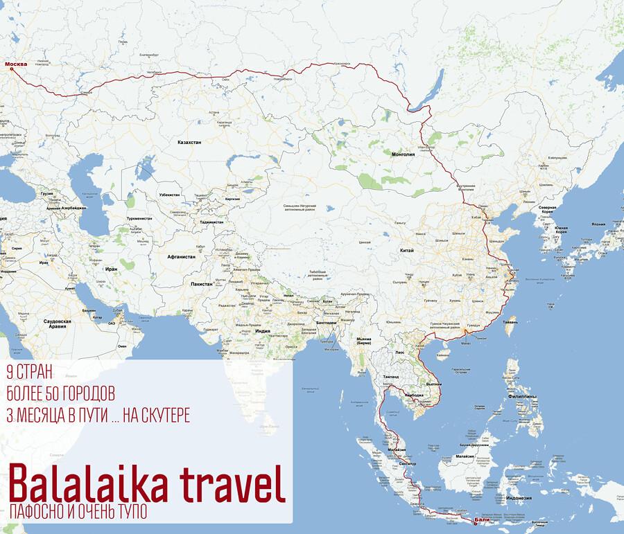 balalaika_supid_travel
