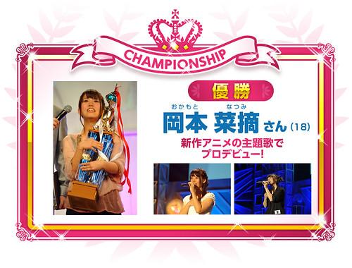 121009(1) – ANIMAX年度選秀《2012年第六屆日本動畫歌曲大獎賽》由18歲札幌美少女「岡本菜摘」勇奪冠軍!