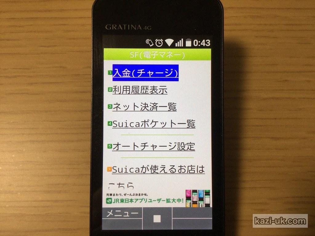 kazi-uk-mobilesuica_09