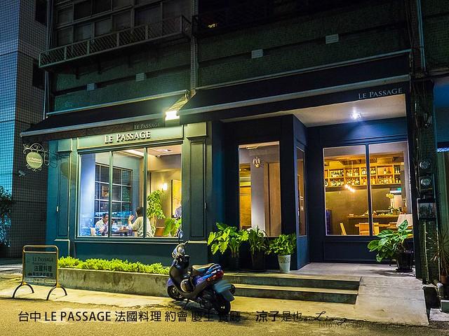 台中 LE PASSAGE 法國料理 約會 慶生 餐廳 29