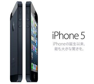 【SIMフリー機は】iPhone5発売キタ━━━━━━(゚∀゚)━━━━━━!!!!!【どうなの?】