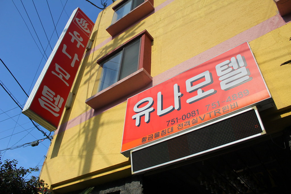 Jeju Love Motel