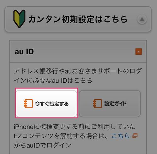 iPhone5_auid001