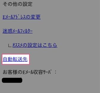 au_mail_tensou003