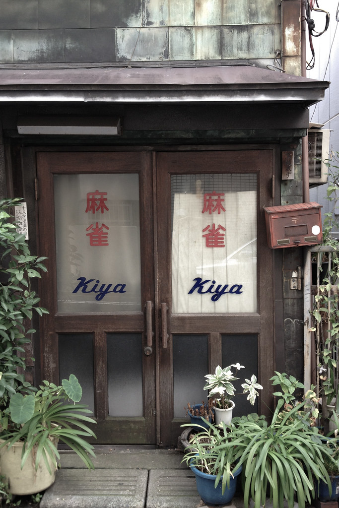 雀荘 2012/09/26 2012-09-26 12.17.21
