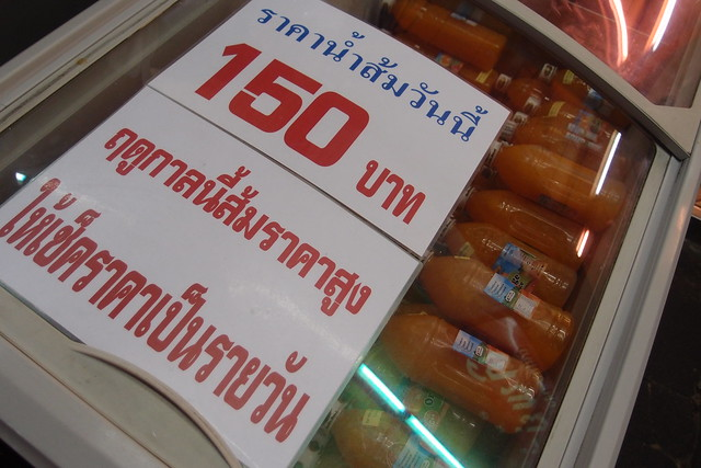 Orange juice cost 150 Thai Bhat