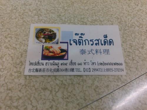 泰國菜名片