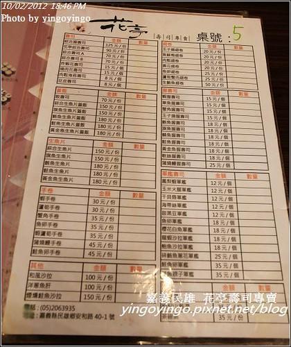 嘉義民雄_花亭壽司專賣20121002_R0080154