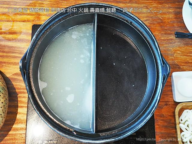 八豆食府 精緻鍋物 崇德店 台中 火鍋 壽喜燒 餐廳 39