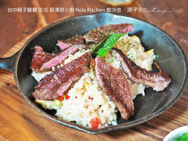 台中親子餐廳 北屯 紐澳良小廚 Nola Kitchen 戲沙池 33