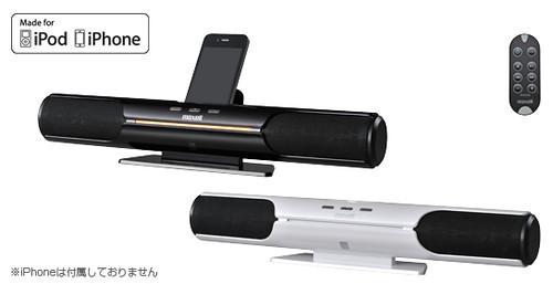 iPod/iPhone対応アクティブスピーカー MXSP-1200