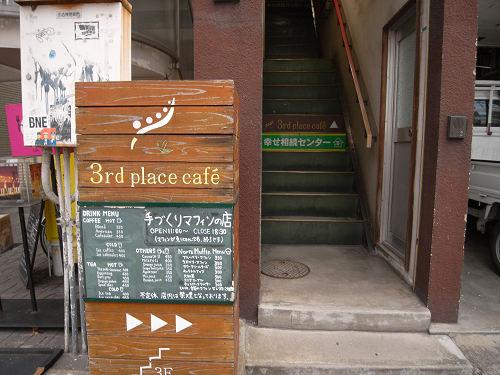 カフェ『3rd place cafe』@奈良市-01