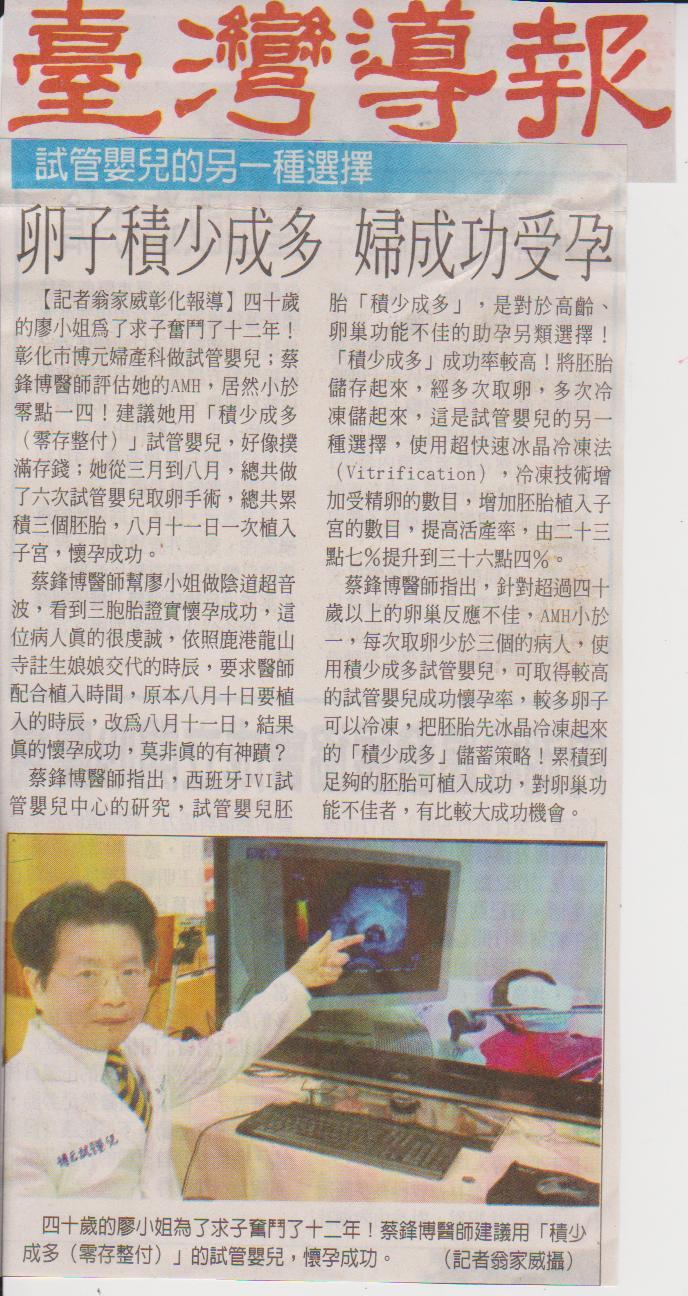 卵子積少成多 婦成功受孕----臺灣導報2012.09.10