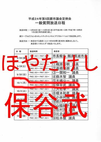 埼玉県蕨市議会 2012年9月定例会一般質問 ケーブルテレビ放送日時