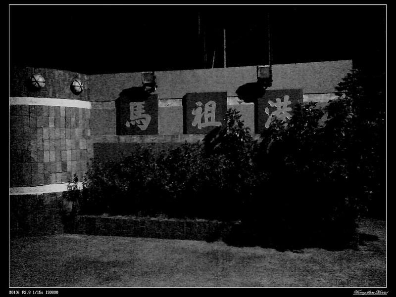 兩年前我不是去當兵.我是去馬祖渡假村~~~