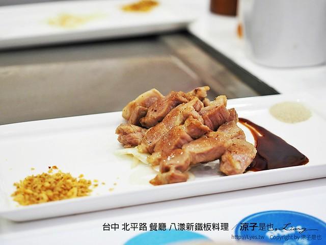 台中 北平路 餐廳 八漾新鐵板料理 17