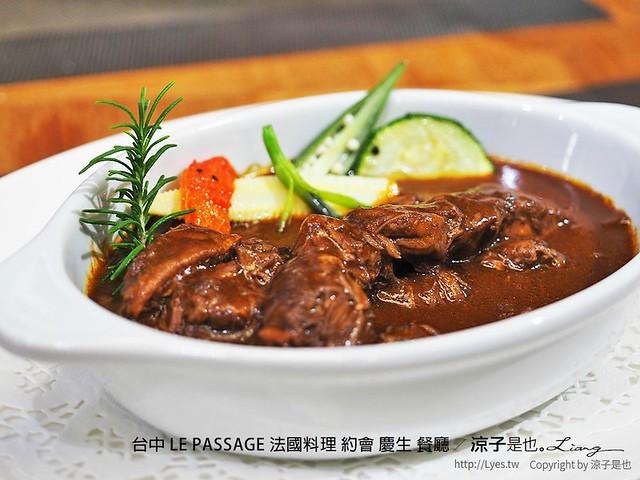 台中 LE PASSAGE 法國料理 約會 慶生 餐廳 16