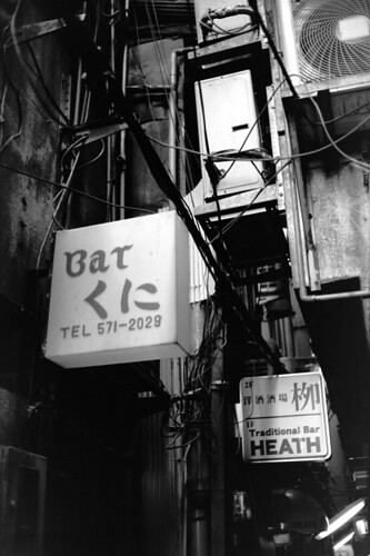 路地のバー/Bar in the Alley