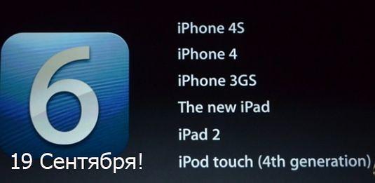 Обновление до iOS 6