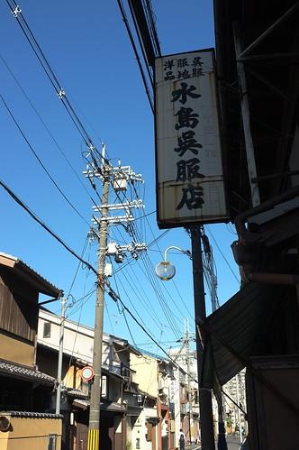 2012夏日大作戰 - 京都 - サンセットインの近くに (12)
