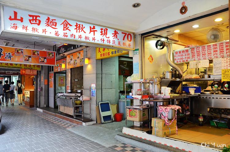 [台北]山西麵食現煮揪片。難得外食,滿料五蔬果(台北車站商圈)