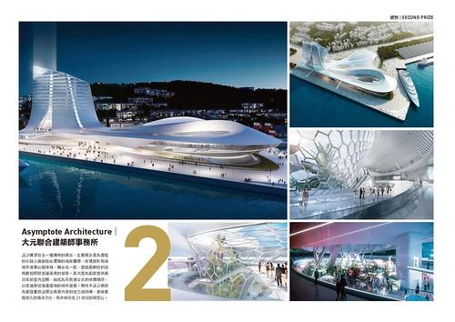 基隆新海港大樓國際競圖 設計概念作品成果專輯