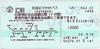 北陸おでかけパス / Railway ticket