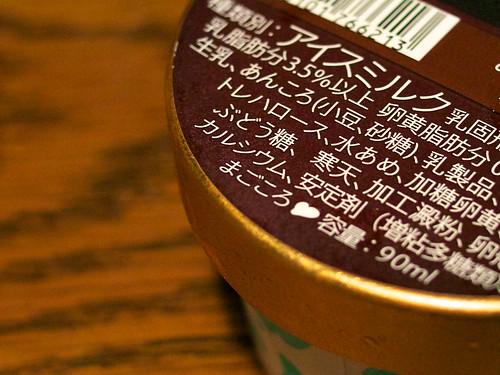 ankoro gelato