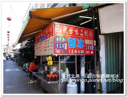 雲林北港_三代古早黑糖刨冰20120930_R0080143