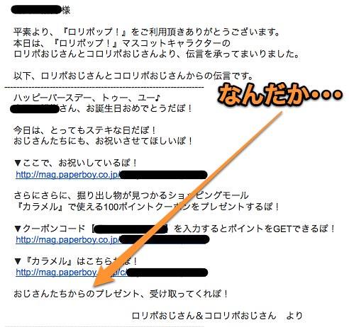 【ロリポップ!】お誕生日おめでとうございます! - hiroki.skywalker@gmail.com - Gmail