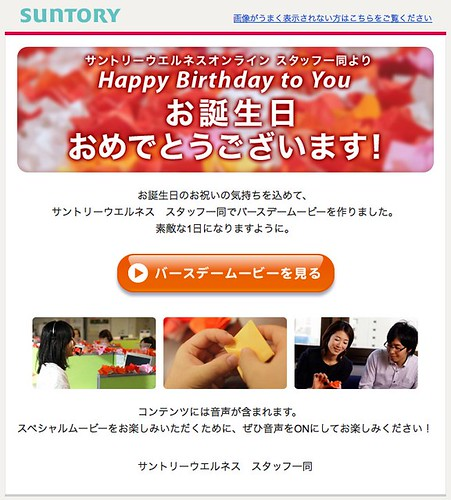 『あなたのお誕生日をお祝いして、スペシャルムービーをお贈りします!』=サントリー ウエルネスライフ