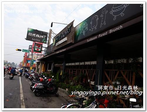 屏東市_日光森林20120920_R0079612