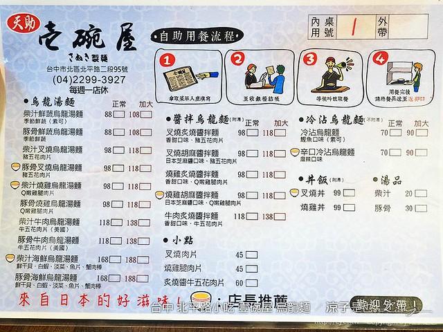 台中 北平路小吃 壹碗屋 烏龍麵 18