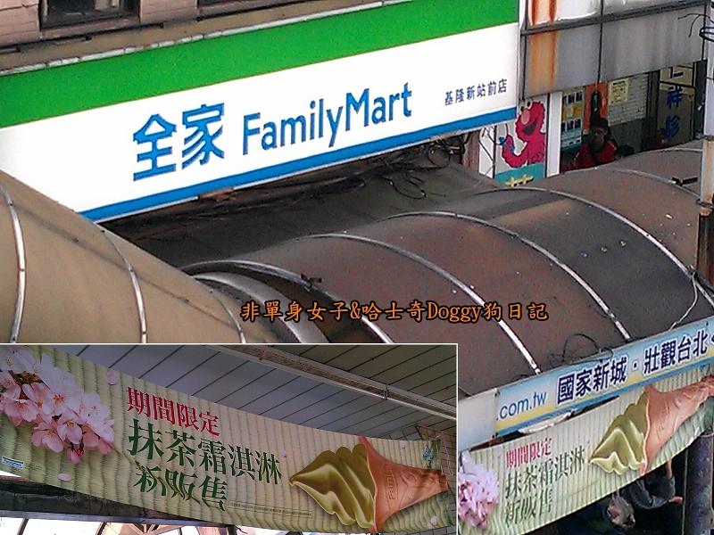 全家便利商店2014-05-02抹茶霜淇淋1