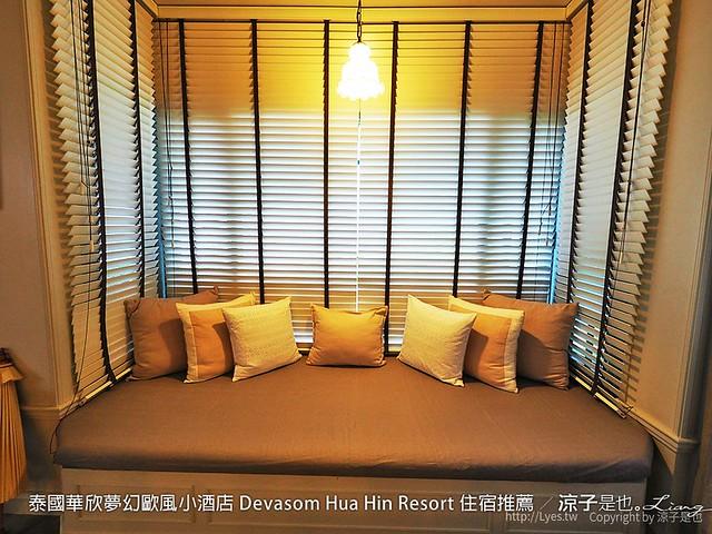 泰國華欣夢幻歐風小酒店 Devasom Hua Hin Resort 住宿推薦 50