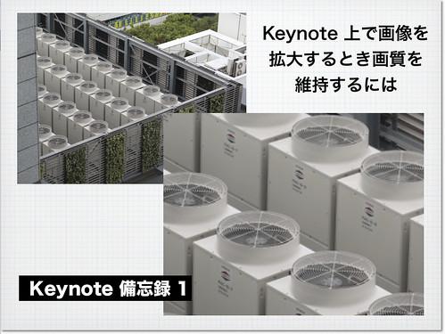 Keynote備忘録_02