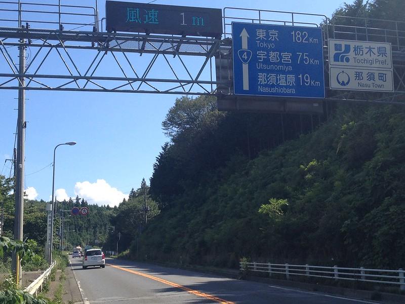 栃木県入り