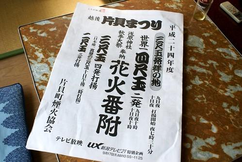 片貝まつり2012