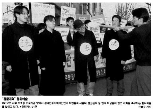 1999년 2월 5일 한겨레 사회면-1