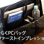 「ひらくPCバッグ」ファーストインプレッション(三角形で自立&ひらいて見通せる)